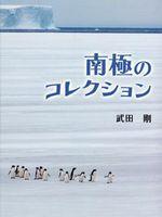ふしぎコレクション (5) 南極のコレクション