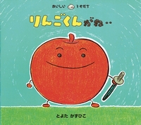 りんごくんがね・・
