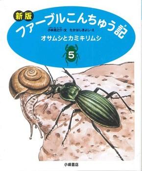 ファ−ブルこんちゅう記 5 新版