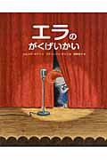 ゾウのエラちゃんシリーズ(3) エラのがくげいかい