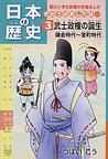 日本の歴史 第3巻 きのうのあしたは・・・武士政権の誕生 鎌倉時代〜室町時代