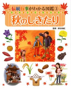 伝統行事がわかる図鑑(3) 秋のしきたり