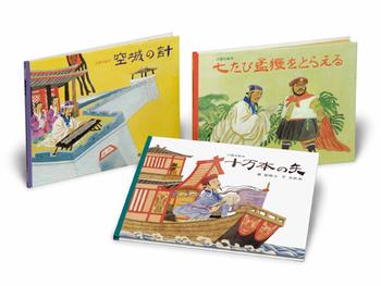 三国志絵本セット(全3冊)