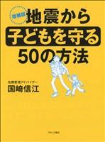 【増補版】地震から子どもを守る50の方法