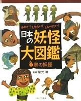 日本の妖怪大図鑑 (1)家の妖怪
