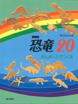 新装版 恐竜・20 −だんボールでつくる−