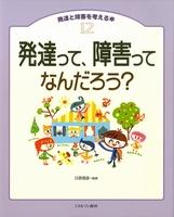 発達と障害を考える本(12) 発達って、障害ってなんだろう?