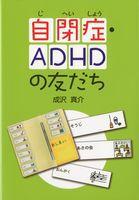 自閉症・ADHDの友だち