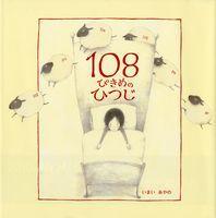 108ぴきめのひつじ