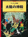 ペーパーバック版 タンタンの冒険  太陽の神殿