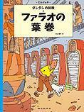 ペーパーバック版 タンタンの冒険   ファラオの葉巻