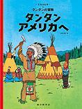 ペーパーバック版 タンタンの冒険  タンタン アメリカへ