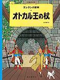 ペーパーバック版 タンタンの冒険 オトカル王の杖