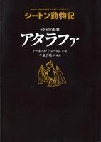 シートン動物記 コウモリの妖精アタラファ [図書館版]