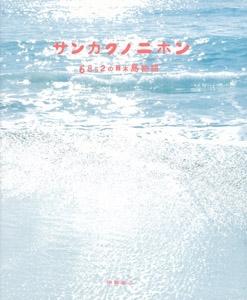 サンカクノニホン 6825の日本島物語