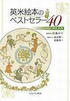 英米絵本のベストセラー40