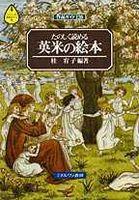 たのしく読める英米の絵本