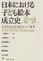 日本における子ども絵本成立史 「こどものとも」がはたした役割