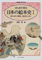 はじめて学ぶ日本の絵本史