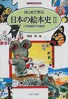 はじめて学ぶ日本の絵本史 2