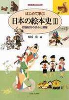 はじめて学ぶ日本の絵本史 3