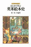 はじめて学ぶ英米絵本史