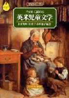 たのしく読める英米児童文学