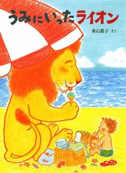 うみにいったライオン