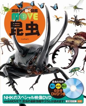 講談社の動く図鑑 MOVE 昆虫