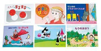 紙芝居 絵で遊ぼ!びっくりおもしろかみしばい 全6巻