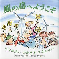 風の島へようこそ くりかえし つかえる エネルギー