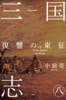 三国志(8)  復讐の東征