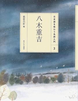 日本語を味わう名詩入門(3) 八木重吉