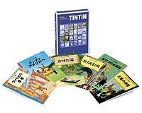 ペーパーバック版 タンタンの冒険(2)  6冊セット