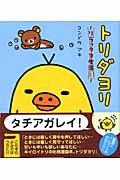 トリダヨリ〜リラックマ生活3〜