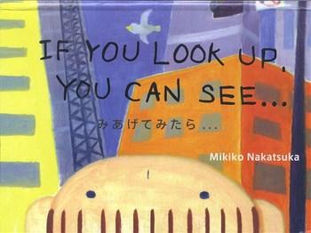 みあげてみたら...  IF YOU LOOK UP,YOU CAN SEE...