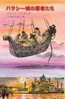ダイドーの冒険(2) バタシー城の悪者たち