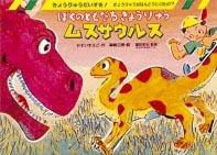 ぼくのともだちきょうりゅうムスサウルス