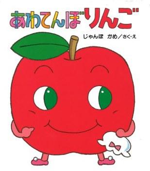 あわてんぼ りんご