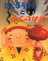 びんぼうがみとふくのかみ 日本むかしばなし