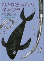 ひとりぽっちの子クジラ 柏木恵美子詩集