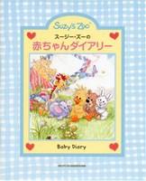 スージー・ズーの赤ちゃんダイアリー