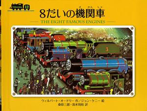 8だいの機関車