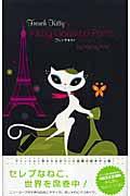 フレンチキティ パリへ行く