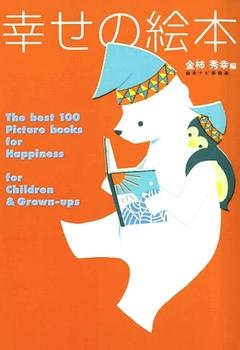 幸せの絵本ー大人も子どももハッピーにしてくれる 絵本100選