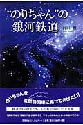 """""""のりちゃん""""の銀河鉄道"""