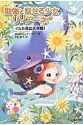 動物と話せる少女リリアーネ(3) イルカ救出大作戦!