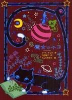 魔女の本棚(14) 魔女のネコ