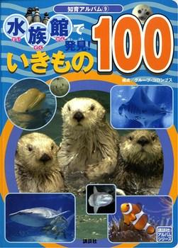 水族館で発見!いきもの100