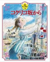 徳間アニメ絵本(32) コクリコ坂から